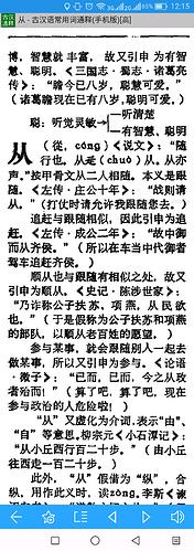 Screenshot_20200106-121501_深蓝词典