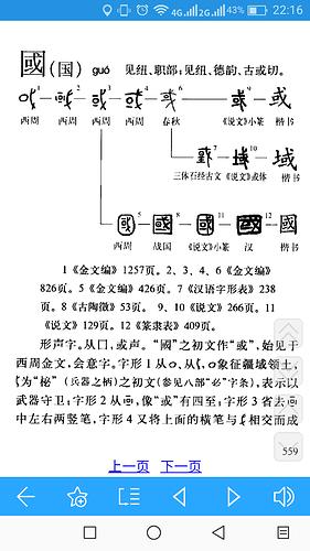 Screenshot_20191229-221637_深蓝词典