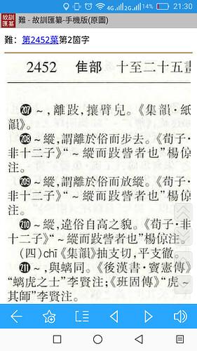 Screenshot_20200101-213049_深蓝词典