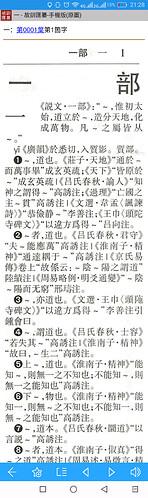 Screenshot_20200101-212832_深蓝词典