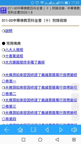 Screenshot_20200108-172001_深蓝词典