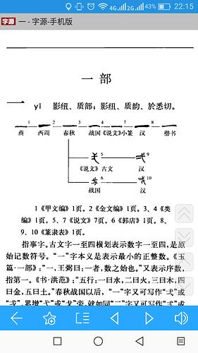 Screenshot_20191229-221508_深蓝词典