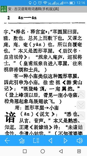 Screenshot_20200106-121623_深蓝词典