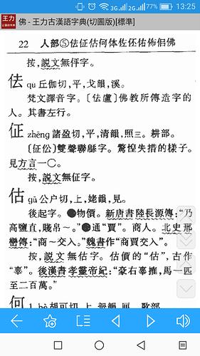 Screenshot_20200104-132558_深蓝词典