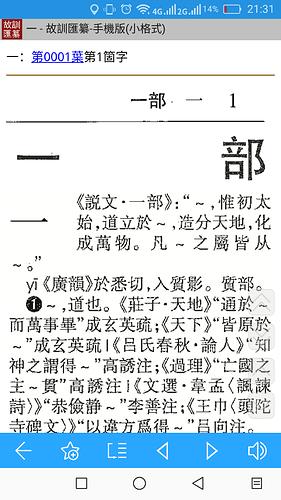 Screenshot_20200101-213131_深蓝词典