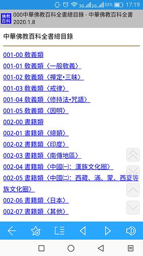 Screenshot_20200108-171948_深蓝词典