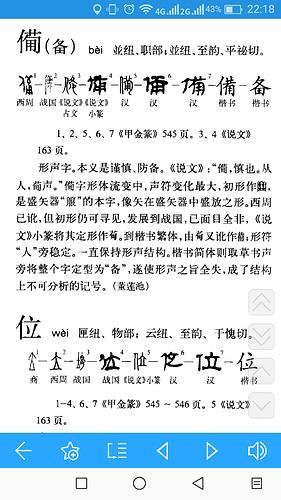Screenshot_20191229-221840_深蓝词典