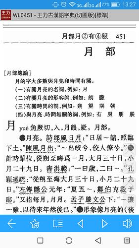 Screenshot_20200104-132717_深蓝词典(1)