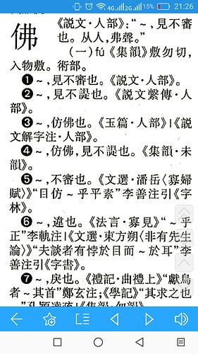 Screenshot_20200101-212621_深蓝词典