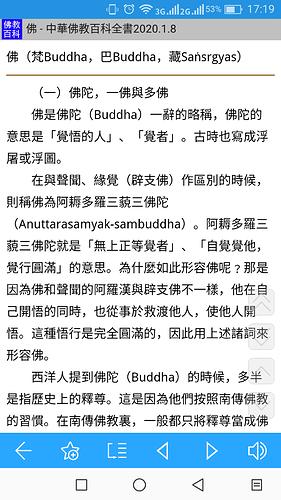 Screenshot_20200108-171932_深蓝词典