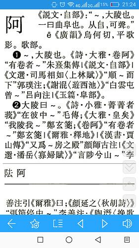 Screenshot_20200101-212445_深蓝词典