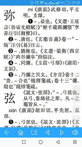 Screenshot_20200101-212513_深蓝词典