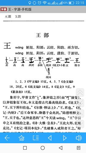 Screenshot_20191229-221539_深蓝词典