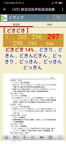 Screenshot_2020-08-19-01-15-44-764_com.twn.ebdic