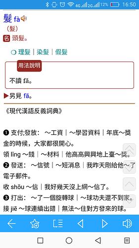 Screenshot_20200411-165023_深蓝词典