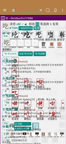 Screenshot_2020-11-06-22-16-14-741_cn.ssdl.bluedictpro