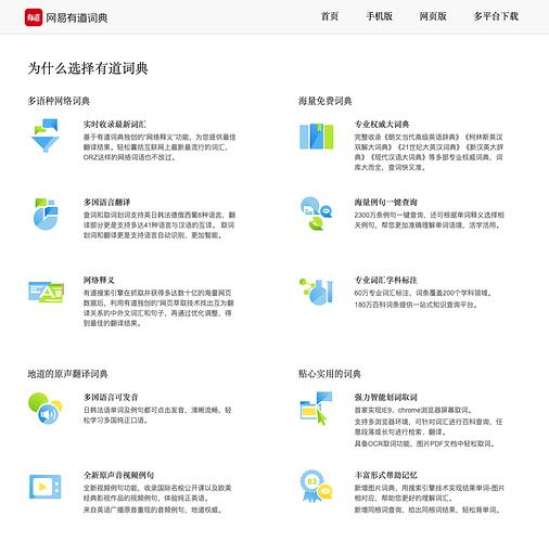 http://cidian.youdao.com/feature.html, image