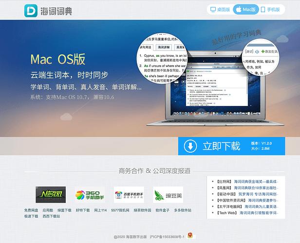 http://cidian.haidii.com/mac.html, image