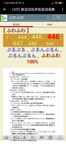 Screenshot_2020-08-19-01-16-18-006_com.twn.ebdic