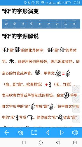 Screenshot_20200904-172530_深蓝词典