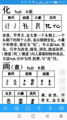 Screenshot_20200430-222353_深蓝词典