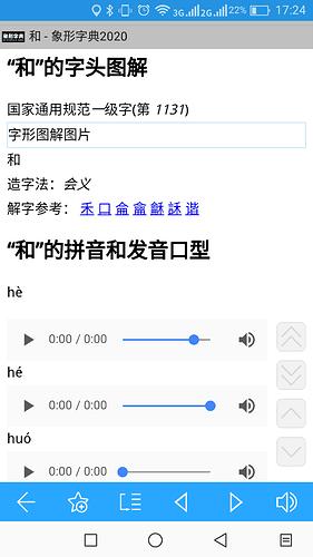 Screenshot_20200904-172447_深蓝词典