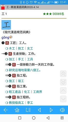 Screenshot_20200414-224123_深蓝词典