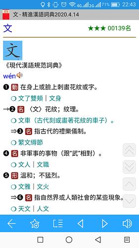 Screenshot_20200414-224318_深蓝词典