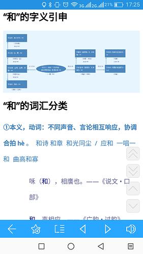 Screenshot_20200904-172552_深蓝词典