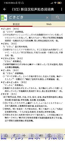 Screenshot_2020-08-19-01-16-03-049_com.twn.ebdic