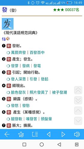 Screenshot_20200411-164931_深蓝词典