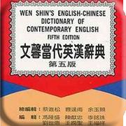 文馨英漢辭典