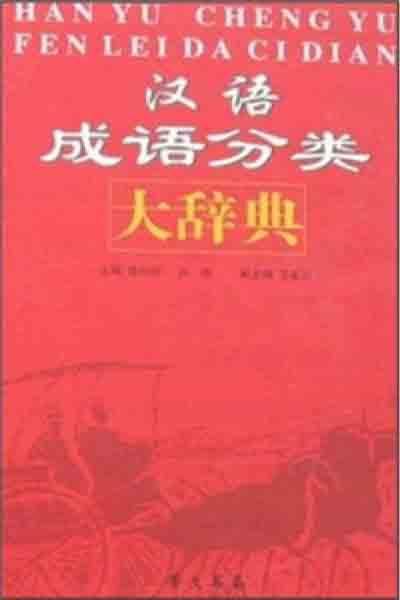 05汉语成语分类大辞典
